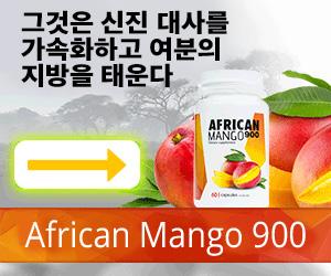 AfricanMango900 - 체중 감량