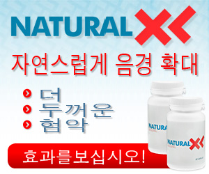 Natural XL - 음경