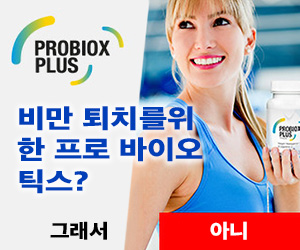 Probiox Plus - 프로 바이오 틱스