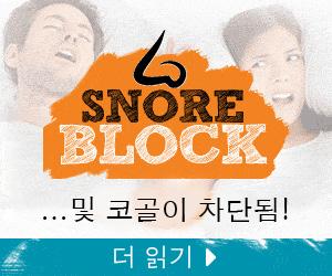 SnoreBlock - 쿨쿨