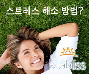 Stabliss - 스트레스